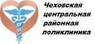 """""""Чеховская центральная районная поликлиника"""""""
