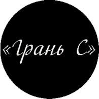 Грань С