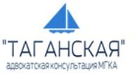 "Адвокатская консультация ""Таганская"""
