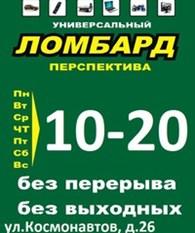 1f025e7934af Ломбард - Перспектива, ООО Нижний Тагил - телефон, адрес, отзывы ...