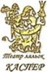Театр кукол «КАСПЕР»