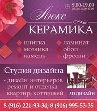 ООО ЛЮКС КЕРАМИКА