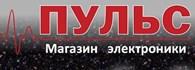 Магазин электроники ПУЛЬС