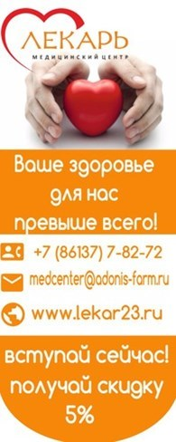 """Медицинский центр ""Лекарь"""