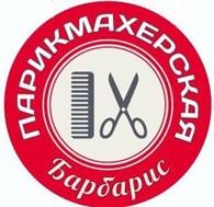 Парикмахерская Барбарис