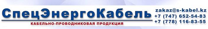 СпецЭнергоКабель