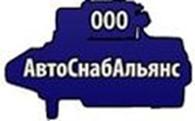 """ООО """"АвтоСнабАльянс"""""""