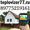 Тепловизор77