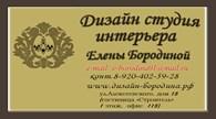 Дизайн студия интерьера Елены Бородиной
