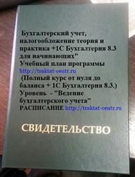 Центр дополнительного образования «Трактат»