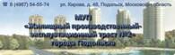 """МУП """"Жилищный производственно-эксплуатационный трест №2"""""""