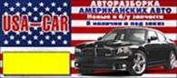 USA-CAR