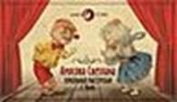 Кукольная мастерская «АМО-СОВА»