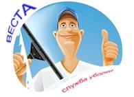 ООО Веста, клининг в Одессе