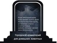 """Городской крематорий для животных фирма """"Феникс"""""""