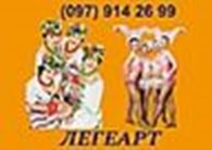 Шоу-балет «ЛегеАрт»