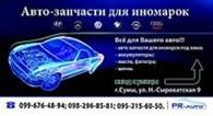 СПД «PR-auto»