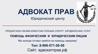 """Юридический центр """"АдвокатПрав"""""""