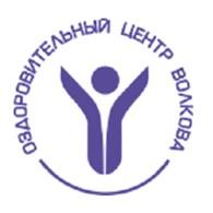 Оздоровительный центр Волкова