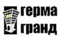 ООО «ГЕРМА ГРАНД»