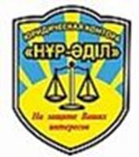 """Юридическая контора """"Нұр-Әділ"""""""