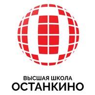Высшая Школа Останкино