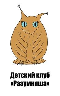 """Центр досуга """"Разумняша"""""""