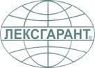 «ЛЕКСГАРАНТ»