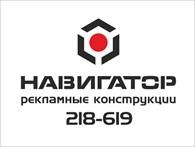 Мастерская рекламы «НАВИГАТОР»