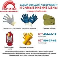 ООО Perchatki