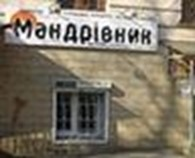 Субъект предпринимательской деятельности Магазин Мандривник