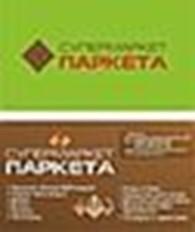 """Супермаркет Паркета"" салон-магазин"