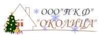 """""""ПКФ """"Околица"""""""
