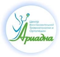 """Центр восстановительной травматологии и ортопедии """"Ариадна"""""""