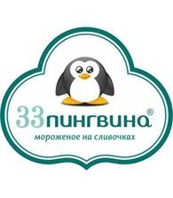 """""""33 Пингвина"""""""