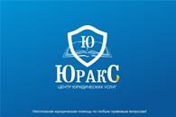 """ООО Центр юридических услуг """"Юракс"""""""