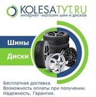 Интернет-магазин шин и дисков Kolesatyt.ru