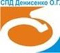 СПД Денисенко А.Г.