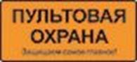 """ТОО """"Пультовая Охрана"""""""