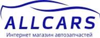 ALLCARS.COM.UA магазин автозапчастей