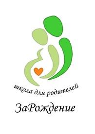 """Курсы для беременных """"ЗаРождение"""""""