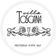 "Ресторан ""Вилла Тоскана"""