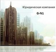 Юридическая компания G-N1