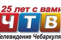 ООО УралКуз ТВ