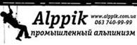 Альппик