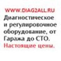 Интернет-магазин «Diag2all»