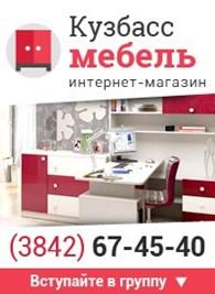 """""""КузбассМебель.ру"""""""