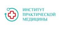 ООО «Институт практической медицины»
