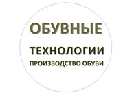 ООО Обувные технологии