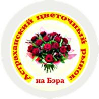 Астраханский Цветочный Рынок
